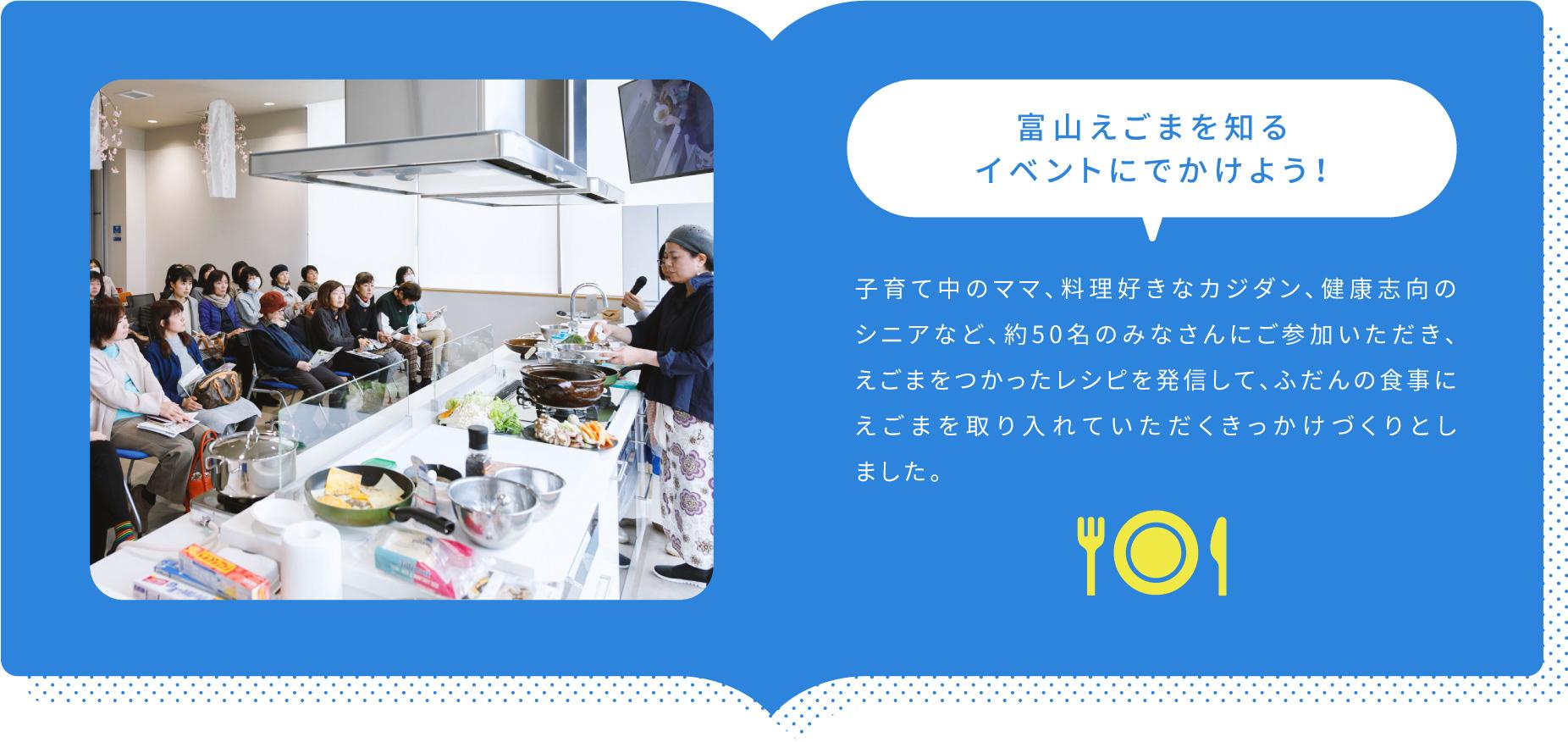 富山えごまを知るイベントにでかけよう!