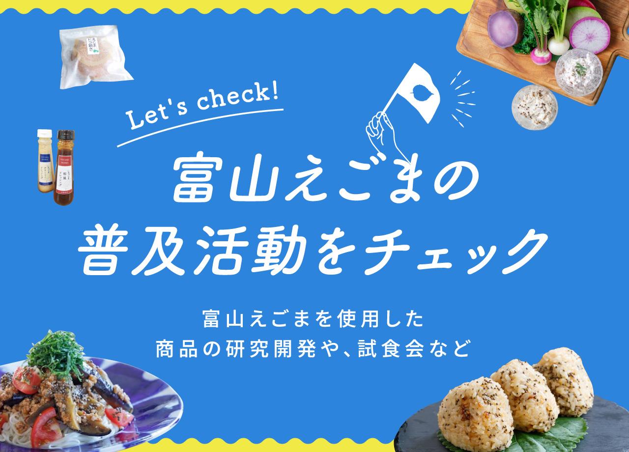 富山えごまの普及活動をチェック
