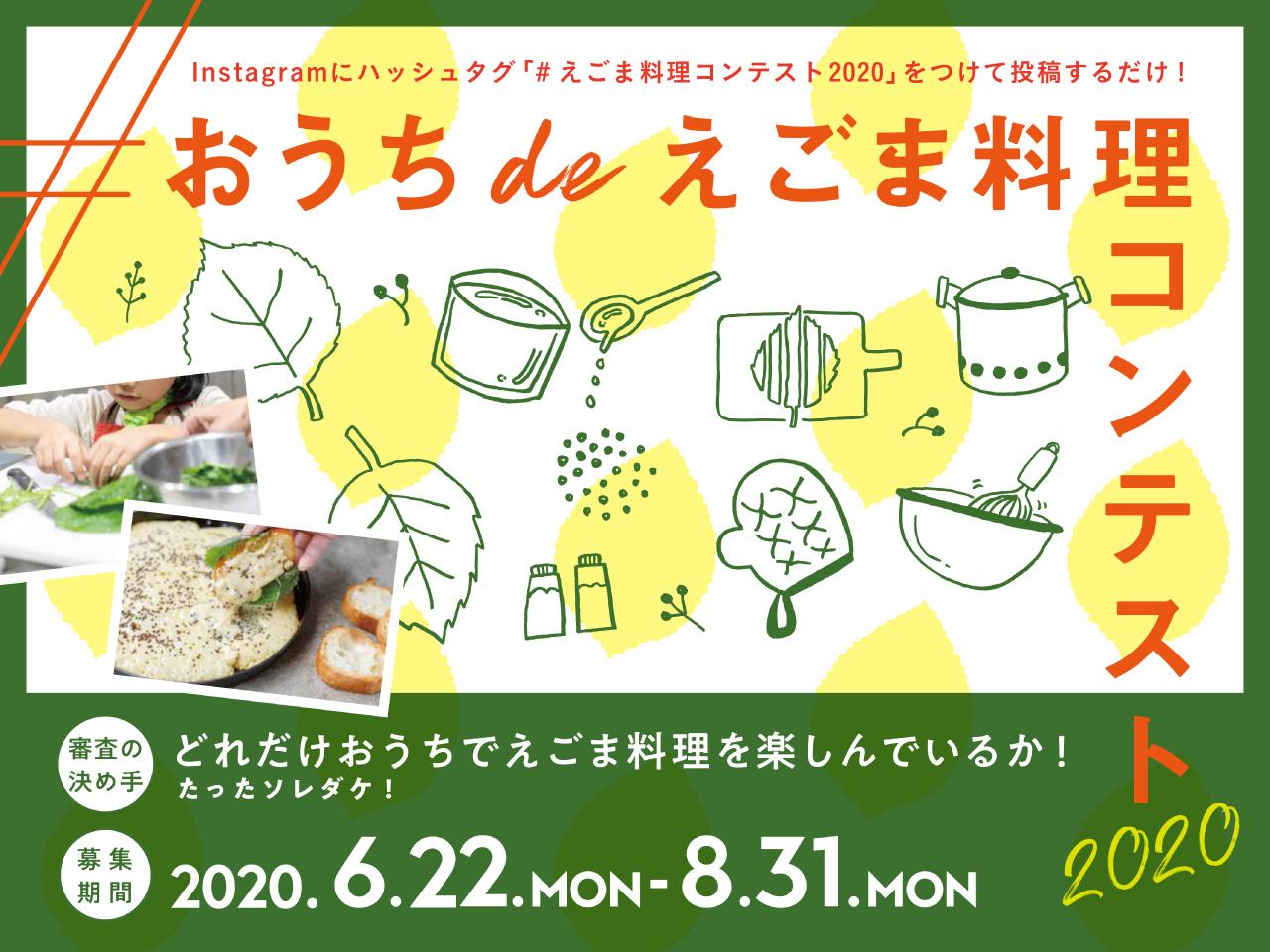 おうちdeえごま料理コンテスト2020